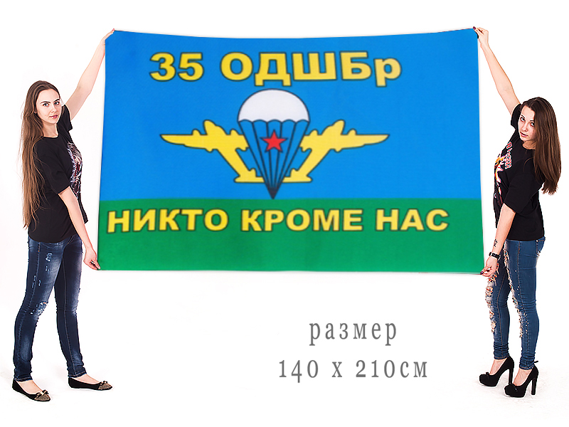 "Большой флаг ""35 ОДШБр ВДВ Капчагай"""