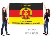 Большой флаг 35 ОДШБр