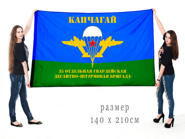 Большой флаг 35 ОГДШБр Капчагай