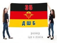 Большой флаг 35-ой ДШБ ВДВ