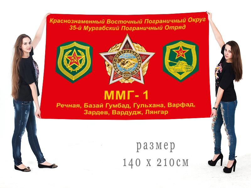 Большой флаг 35 ПогО в ДРА