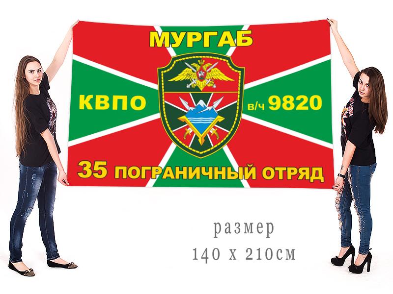 Большой флаг 35 пограничного отряда