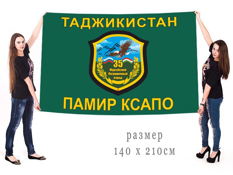 Большой флаг 35 погранотряда