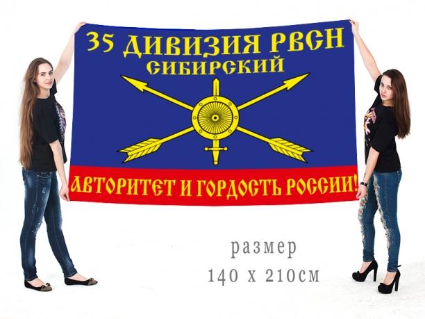 Большой флаг 35 ракетной дивизии РВСН