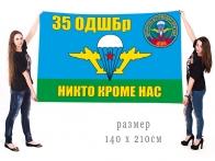 Большой флаг 35-я ОДШБр