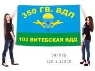 Большой флаг 350-го Гв. ВДП 103-ей ВДД (СССР)