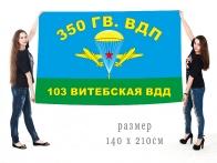 Большой флаг 350 гвардейского ВДП 103 ВДД