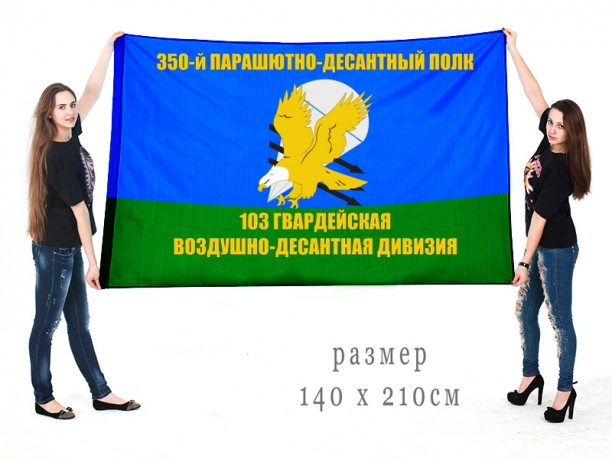 Большой флаг 350 ПДП 103 гвардейской воздушно-десантной дивизии