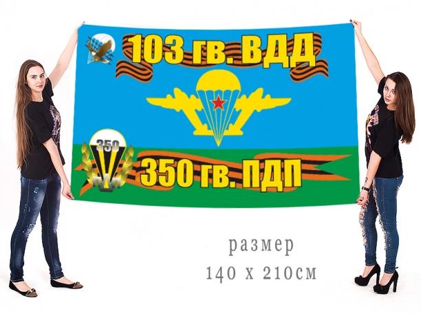 Большой флаг 350 ПДП 103 ВДД