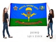 Большой флаг 357 гв. парашютно-десантного полка
