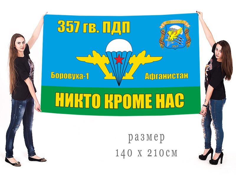Большой флаг 357 ПДП ВДВ СССР
