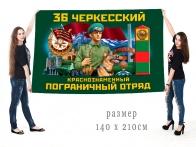 Большой флаг 36 Черкесского Краснознамённого ПогО