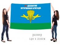 Большой флаг 36 десантно-штурмовой бригады ВДВ