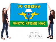 "Большой флаг ""36 ОВДБр ВДВ"""