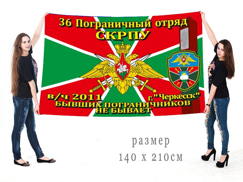 Большой флаг 36 пограничного отряда