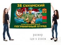 Большой флаг 36 Сухумского Краснознамённого ПогО