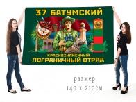 Большой флаг 37 Батумского погранотряда