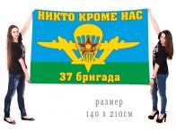 Большой флаг 37 бригады ВДВ Казахстана