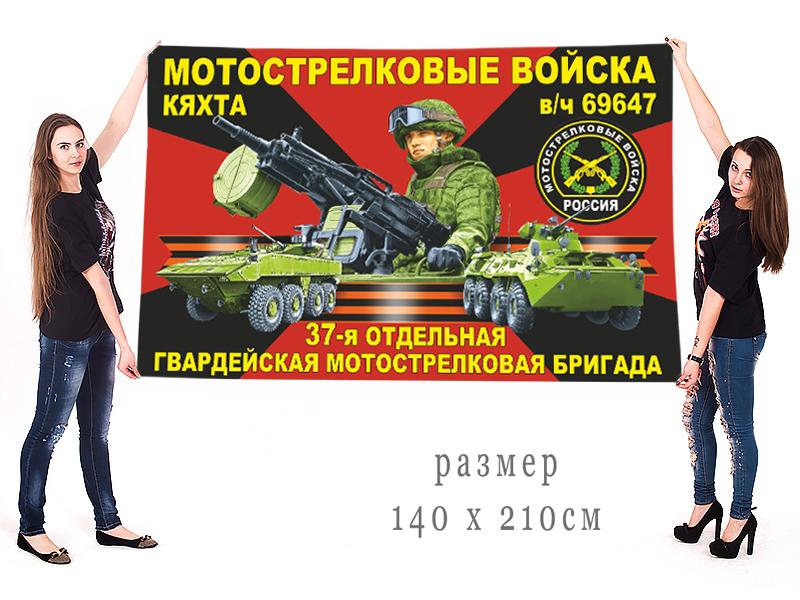 Большой флаг 37 гвардейской ОМсБр