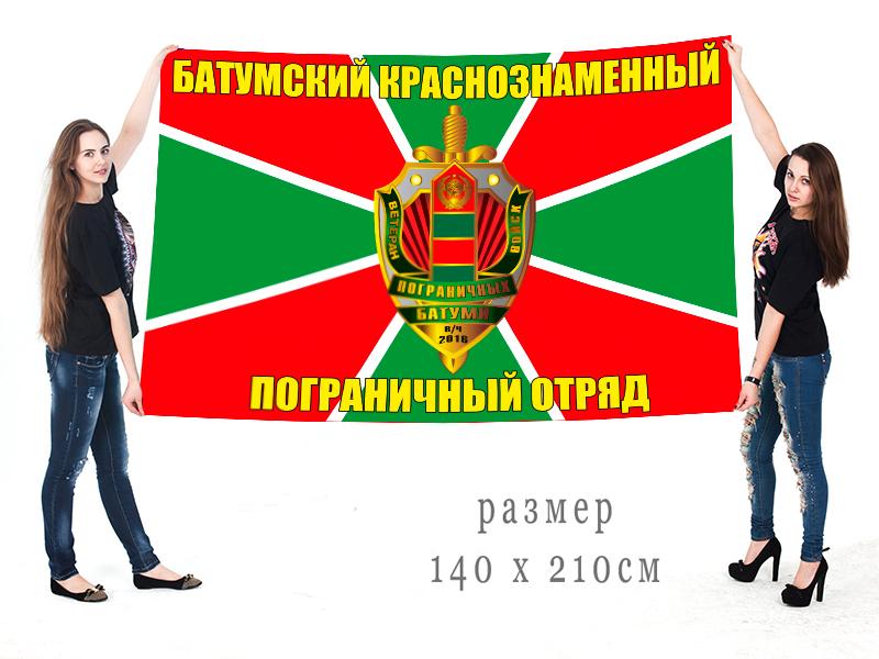 Большой флаг 37 Краснознаменного Батумского пограничного отряда