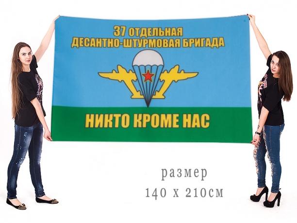 Большой флаг 37 ОДШБр ВДВ