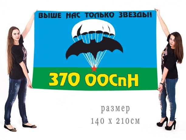 Большой флаг 370 ООСпН ГРУ