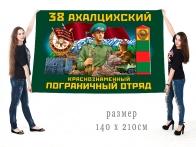Большой флаг 38 Ахалцихского Краснознаменного ПогО
