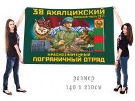 Большой флаг 38 Ахалцихского ПогО