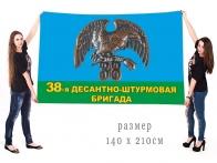 Большой флаг 38 десантно-штурмовой бригады ВДВ
