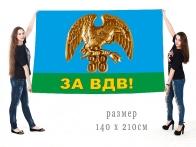 Большой флаг 38 гвардейской ОДШБр