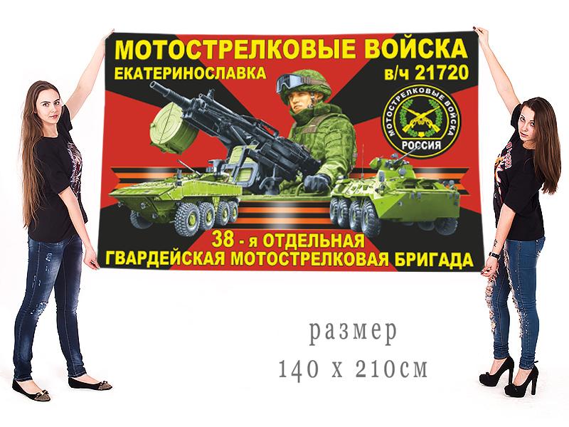 Большой флаг 38 гвардейской ОМсБр