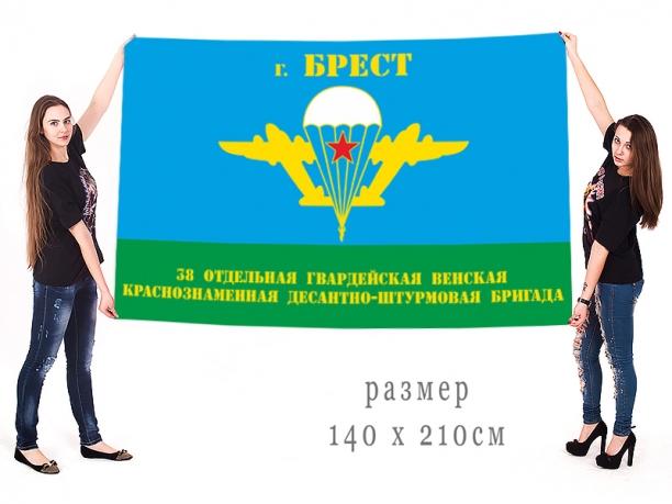 Большой флаг 38 гвардейской Венской ОДШБр