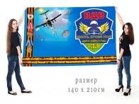 Большой флаг 38 ОДШБр в юбилейном оформлении 90 лет ВДВ