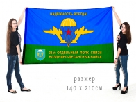 Большой флаг «38 ОПС ВДВ. В/ч 54164»