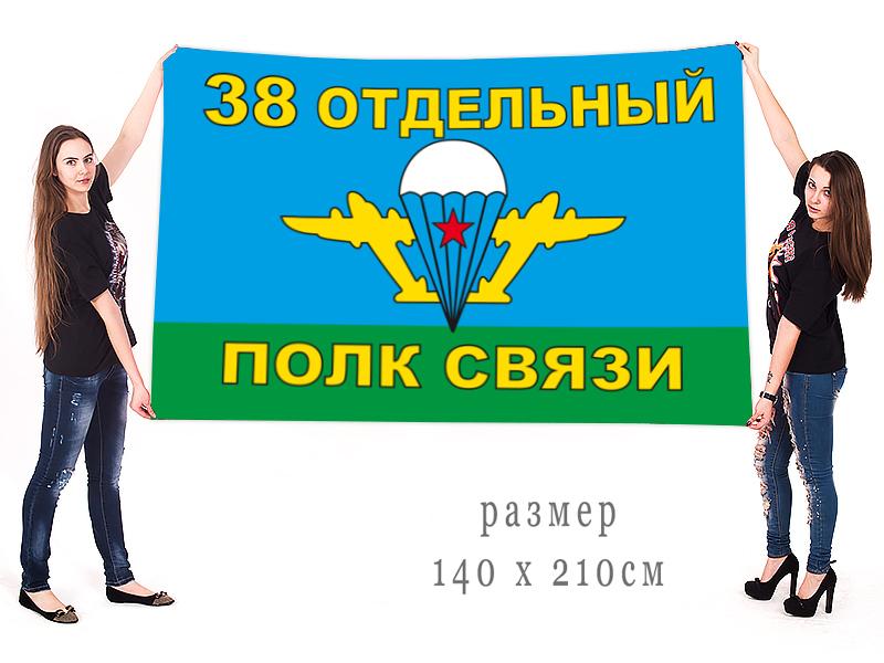 Большой флаг 38 Отдельный полк связи ВДВ