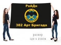 Большой флаг 382 АБр РаАДн