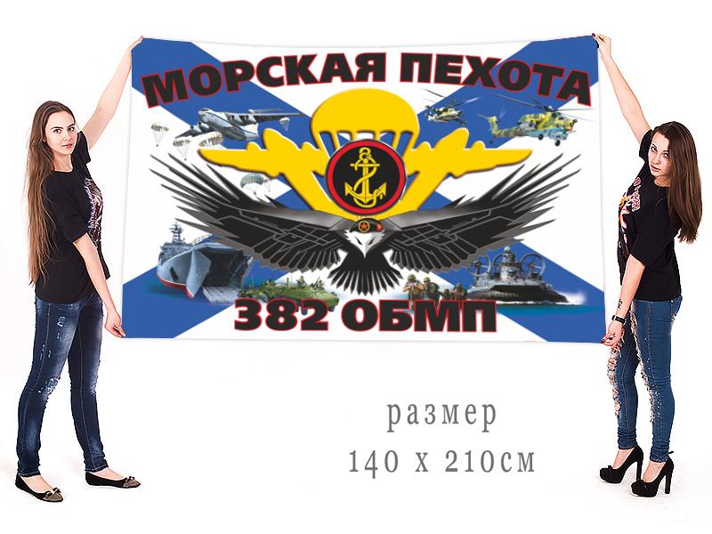 Большой флаг 382 ОБМП