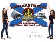 Большой флаг 382 ОБМП Черноморского флота