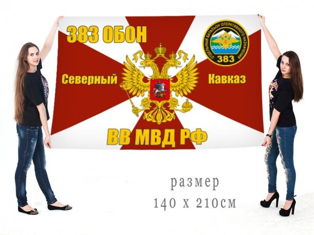 Большой флаг 383 ОБОН ВВ МВД РФ