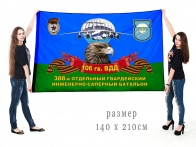 Большой флаг 388 гвардейского ОИСБ 106 гвардейской ВДД