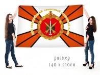Большой флаг 388 Гвардейского ЗРП