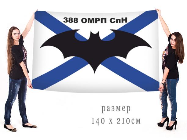Большой флаг 388 ОМРП СпН