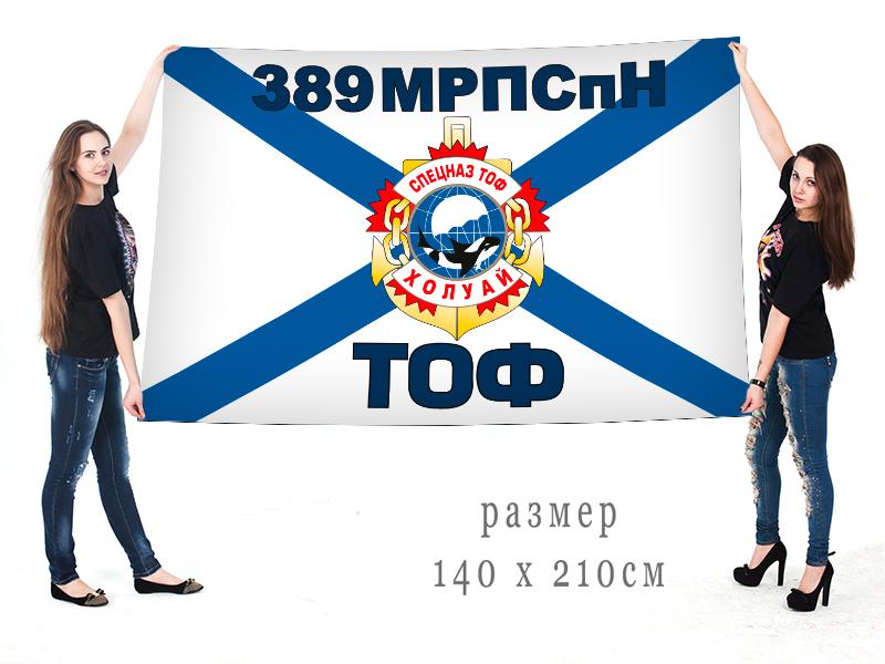 Большой флаг 389 МРПСпН ТОФ РФ