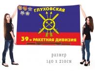 Большой флаг 39 Глуховской ракетной дивизии