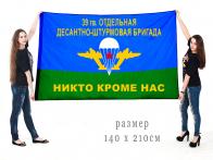 Большой флаг  39 гв. Отдельная Десантно-Штурмовая Бригада