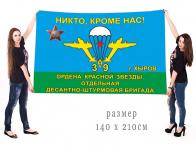 Большой флаг 39-й ОДШБр ВДВ СССР