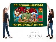 Большой флаг 39 Ленинаканского Краснознамённого ПогО