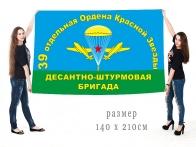 Большой флаг 39 ордена Красной звезды ОДШБр