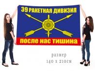 """Большой флаг 39 ракетной дивизии """"После нас тишина"""""""