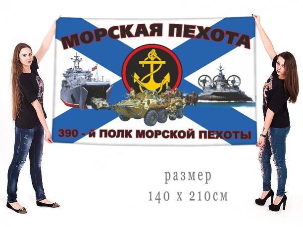 Большой флаг 390 ПМП